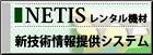 NETS 新技術情報提供システム